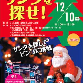 12/10土「サンタを探せ!2016」