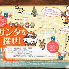 12/9(土)『サンタを探せ!』出店です
