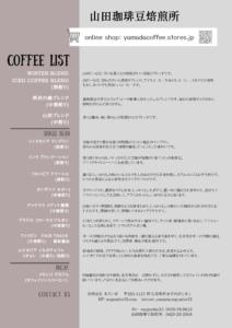 山田珈琲豆焙煎所coffee list-5